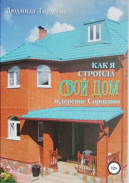 Купить Как я строила свой дом в деревне Сорокино по цене 308, смотреть фото