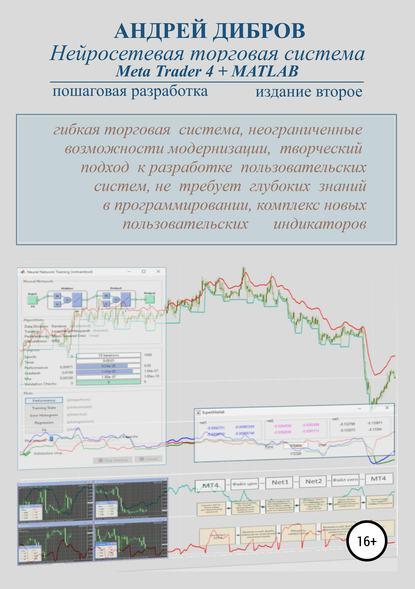 Купить Нейросетевая торговая система Meta Trader 4 + MATLAB. Пошаговая разработка. Издание второе по цене 3015, смотреть фото