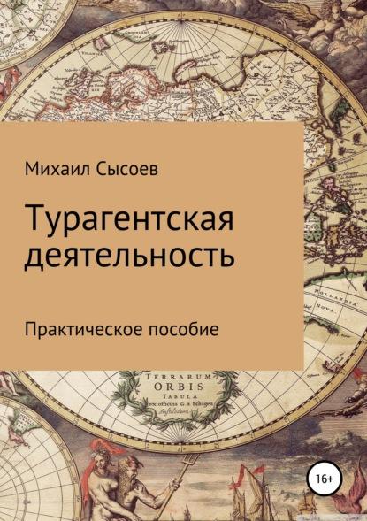 Купить Турагентская деятельность. Практическое пособие по цене 1840, смотреть фото
