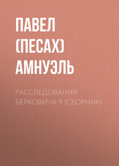 Купить Расследования Берковича 9 (сборник) по цене 542, смотреть фото