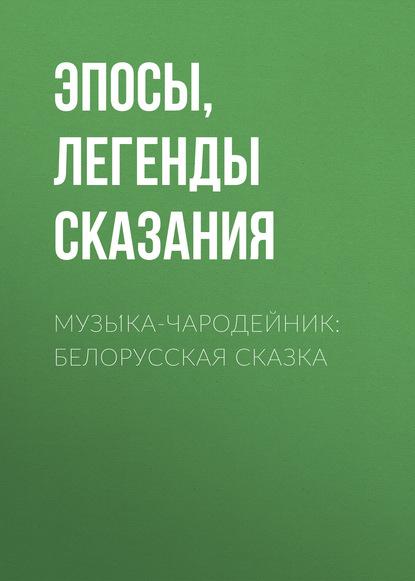 Купить Музы́ка-чародейник: Белорусская сказка по цене 117, смотреть фото