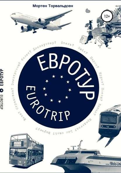 Купить Евротур-Eurotrip 2.0 по цене 733, смотреть фото