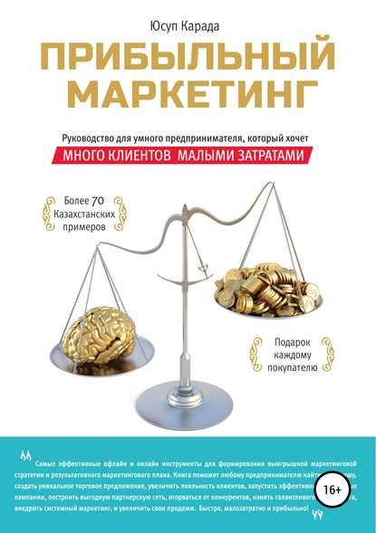 Купить Прибыльный маркетинг по цене 3015, смотреть фото