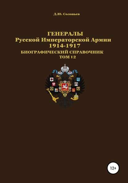 Купить Генералы Русской Императорской Армии 1914–1917 гг. Том 12 по цене 1225, смотреть фото