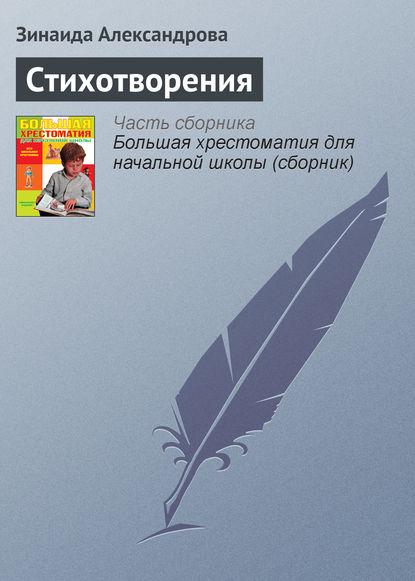 Купить Стихотворения по цене 117, смотреть фото