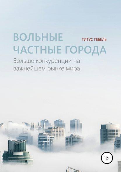 Купить Вольные частные города. Больше конкуренции на важнейшем рынке мира по цене 3015, смотреть фото