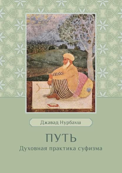 Купить Путь. Духовная практика суфизма по цене 1539, смотреть фото
