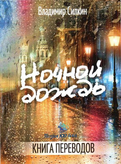 Купить Ночной дождь по цене 124, смотреть фото