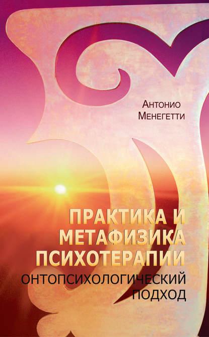 Купить Практика и метафизика психотерапии. Онтопсихологический подход по цене 3384, смотреть фото