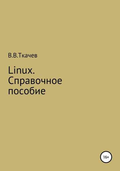 Купить Linux. Справочное пособие по цене 1225, смотреть фото