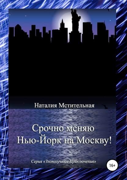 Купить Срочно меняю Нью-Йорк на Москву! по цене 615, смотреть фото