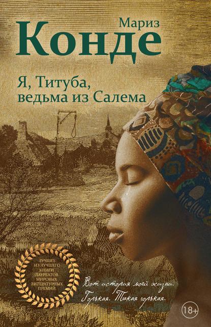 Купить Я, Титуба, ведьма из Салема по цене 1779, смотреть фото