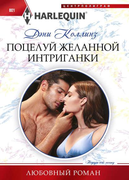 Купить Поцелуй желанной интригантки по цене 385, смотреть фото