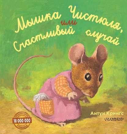 Купить Мышка Чистюля, или Счастливый случай по цене 1071, смотреть фото