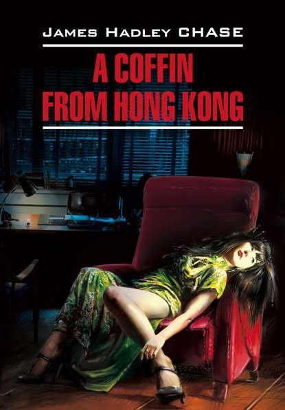 Купить A Coffin from Hong Kong / Гроб из Гонконга. Книга для чтения на английском языке по цене 856, смотреть фото