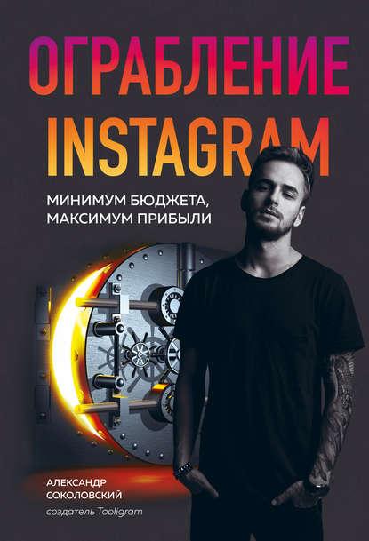 Купить Ограбление Instagram по цене 2148, смотреть фото