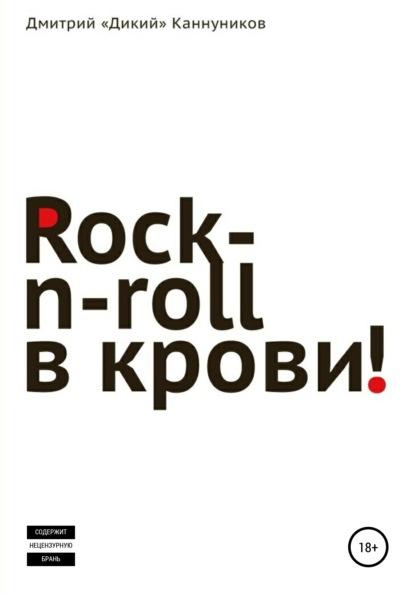 Купить Rock-n-roll в крови по цене 401, смотреть фото