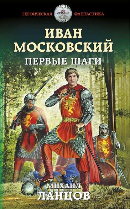 Купить Иван Московский. Первые шаги по цене 1409, смотреть фото