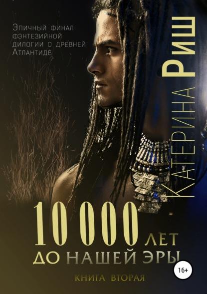 Купить 10000 лет до нашей эры. Книга 2 по цене 554, смотреть фото