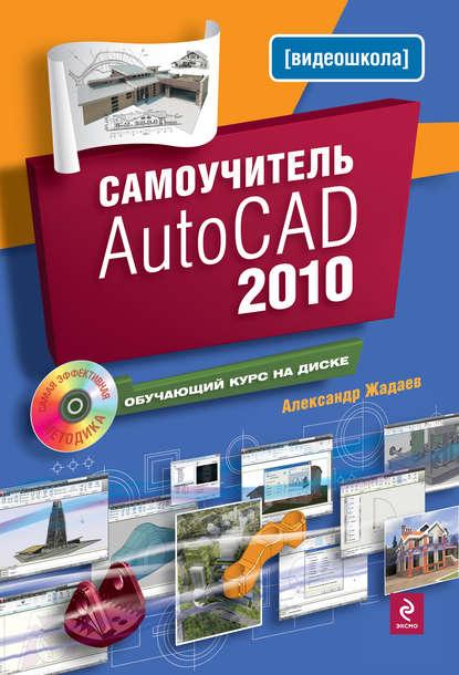 Купить Самоучитель AutoCAD 2010 по цене 677, смотреть фото
