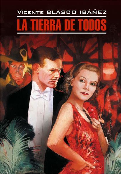 Купить La terra de todos / Соблазнительница. Книга для чтения на испанском языке по цене 1065, смотреть фото
