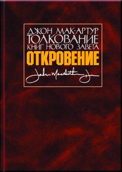 Купить Толкование книг Нового Завета. Откровение по цене 2461, смотреть фото