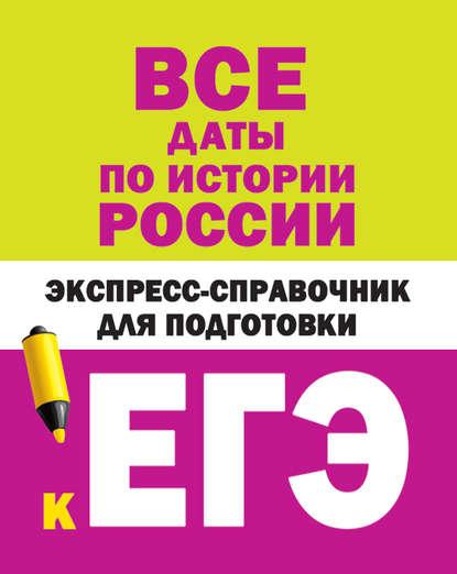 Купить Все даты по истории России. Экспресс-справочник для подготовки к ЕГЭ по цене 655, смотреть фото