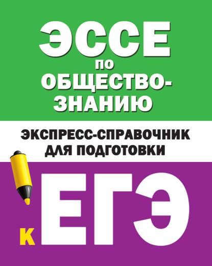 Купить Эссе по обществознанию. Экспресс-справочник для подготовки к ЕГЭ по цене 675, смотреть фото