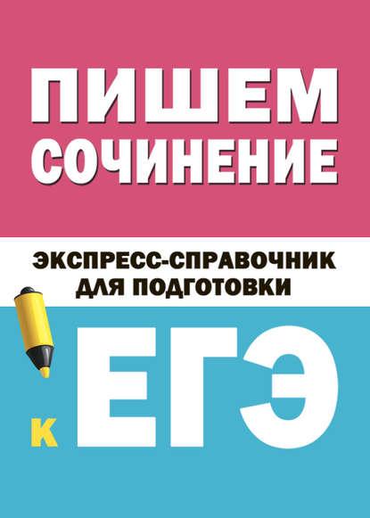 Купить Пишем сочинение. Экспресс-справочник для подготовки к ЕГЭ по цене 579, смотреть фото