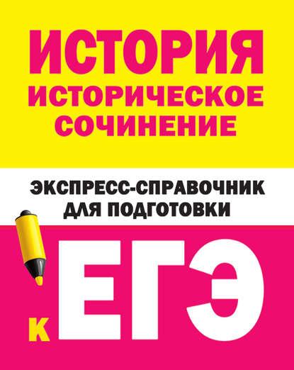 Купить История. Историческое сочинение. Экспресс-справочник для подготовки к ЕГЭ по цене 675, смотреть фото