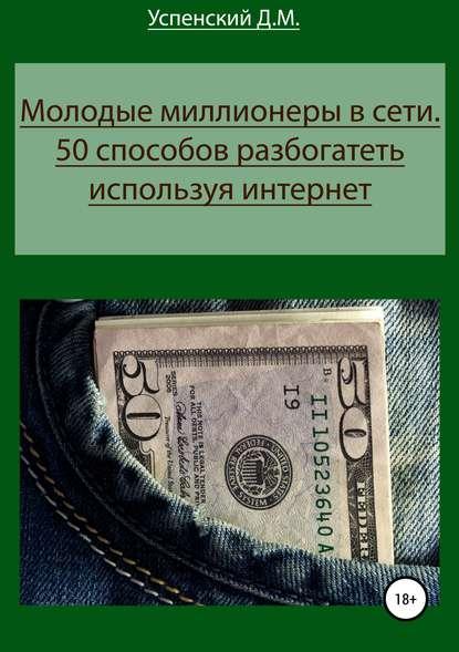 Купить Молодые миллионеры в сети. 50 способов разбогатеть, используя интернет по цене 1532, смотреть фото