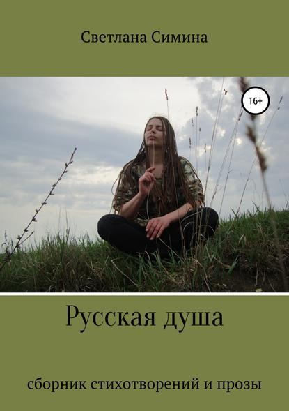 Купить Русская душа по цене 554, смотреть фото