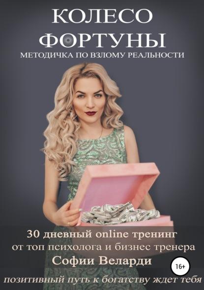 Купить Колесо Фортуны по цене 1532, смотреть фото