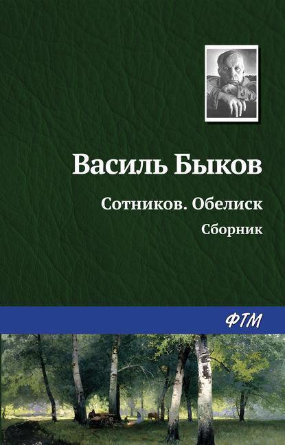 Купить Сотников. Обелиск (сборник) по цене 733, смотреть фото