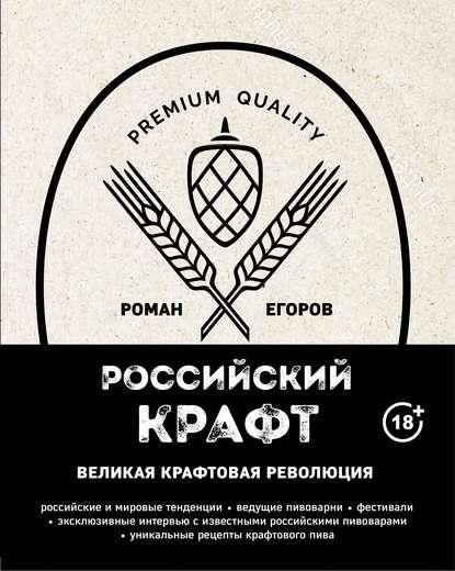 Купить Российский крафт. Великая крафтовая революция по цене 2455, смотреть фото