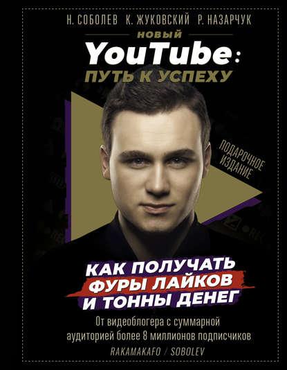 Купить Новый YouTube. Путь к успеху. Как получать фуры лайков и тонны денег по цене 2261, смотреть фото
