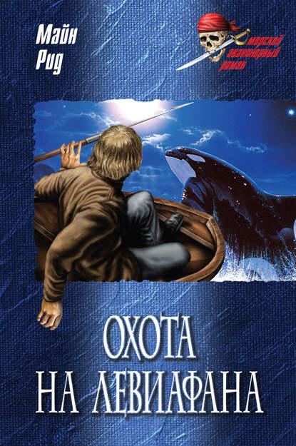 Купить Охота на левиафана; На море по цене 1040, смотреть фото