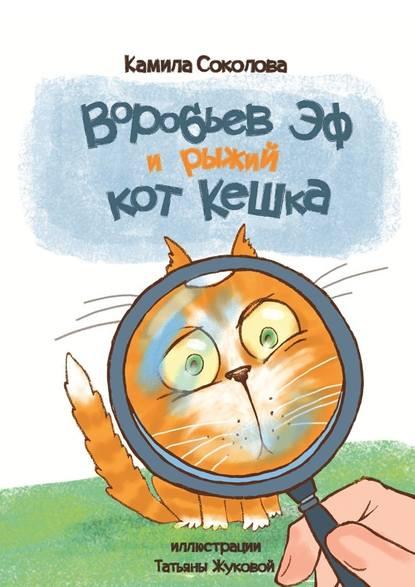 Купить Воробьев Эф ирыжий кот Кешка по цене 739, смотреть фото