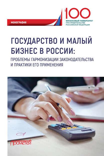 Купить Государство и малый бизнес в России. Проблемы гармонизации законодательства и практики его применения по цене 1782, смотреть фото