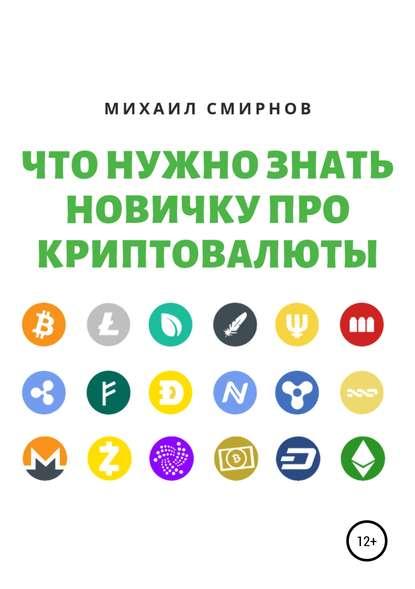 Купить Что нужно знать новичку про криптовалюты по цене 1840, смотреть фото