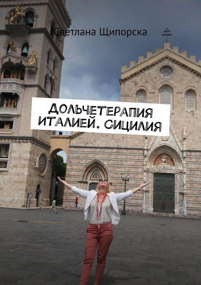 Купить Дольчетерапия Италией. Сицилия по цене 370, смотреть фото