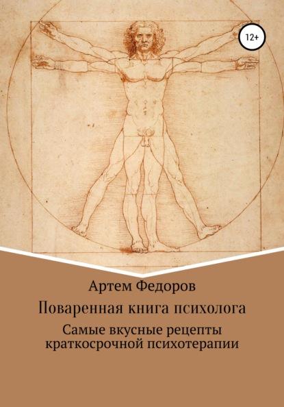 Купить Поваренная книга психолога по цене 246, смотреть фото