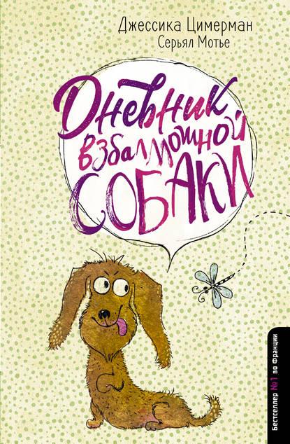 Купить Дневник взбалмошной собаки по цене 1128, смотреть фото