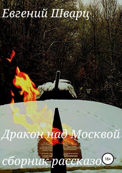 Купить Дракон над Москвой. Сборник рассказов по цене 615, смотреть фото