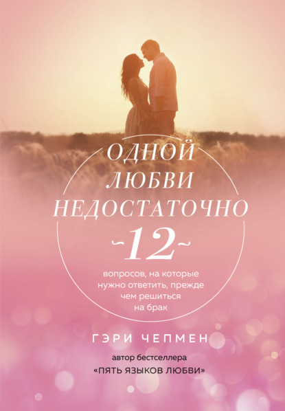 Купить Одной любви недостаточно. 12 вопросов, на которые нужно ответить, прежде чем решиться на брак по цене 917, смотреть фото