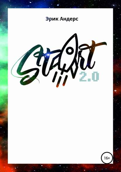 Купить Start 2.0 по цене 615, смотреть фото