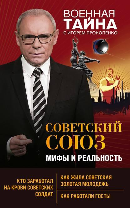 Купить Советский Союз: мифы и реальность по цене 856, смотреть фото
