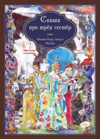 Купить Сказка про трёх сестёр по цене 1532, смотреть фото