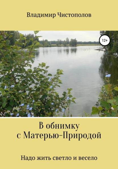 Купить В обнимку с Матерью-Природой по цене 289, смотреть фото