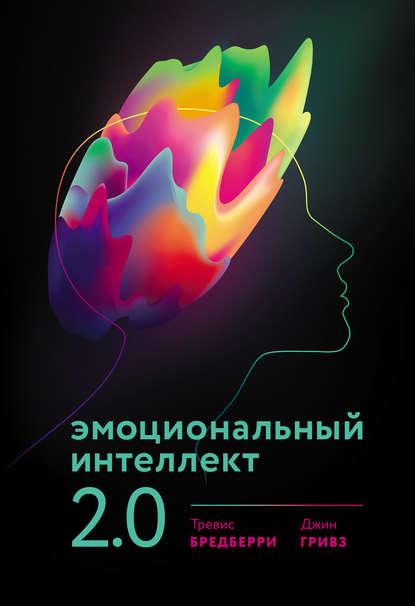 Купить Эмоциональный интеллект 2.0 по цене 2455, смотреть фото